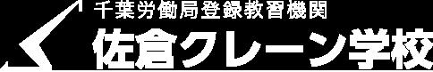 佐倉クレーン学校